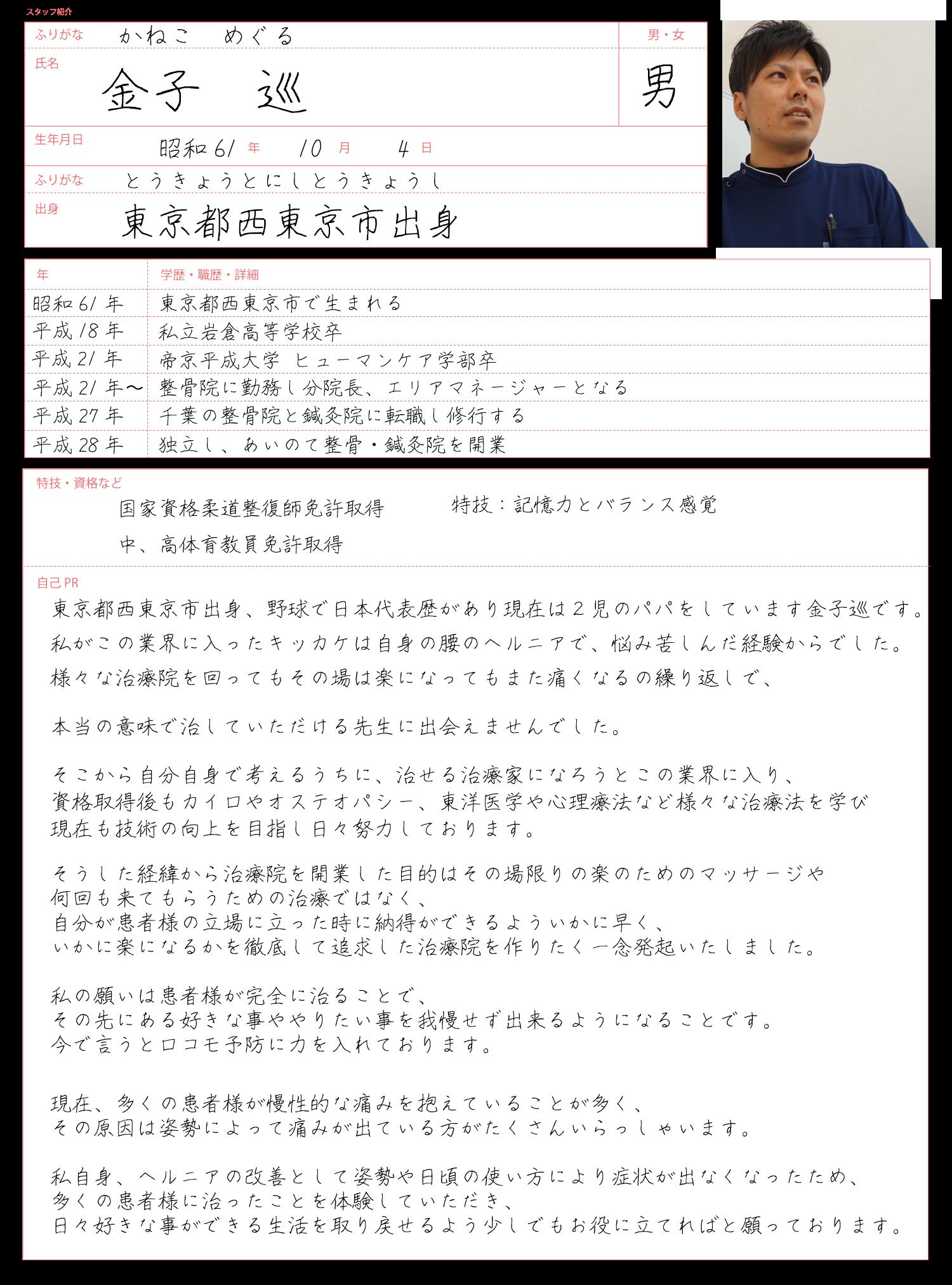 スタッフ紹介金子巡
